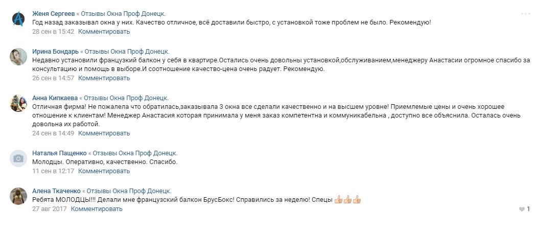 фото отзывы Окна Проф Донецк 001