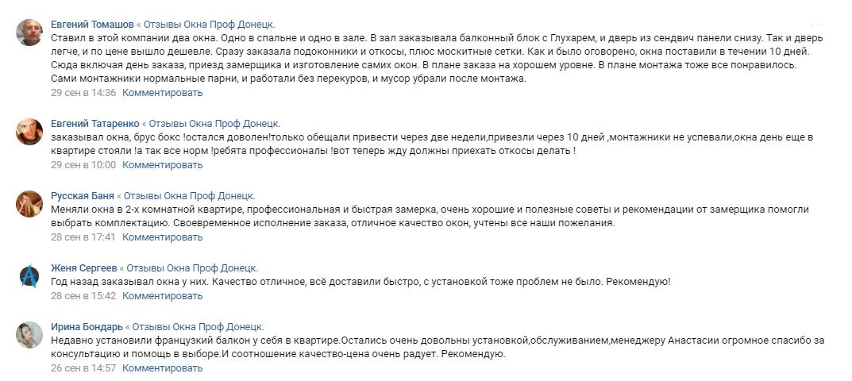 фото отзывы Окна Проф Донецк 002