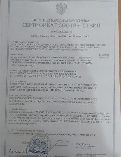 фото сертификат соответствия Окна Prof 001