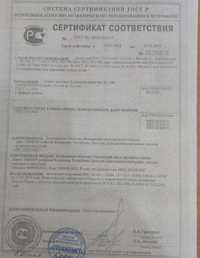 фото сертификат соответствия Окна Prof 002