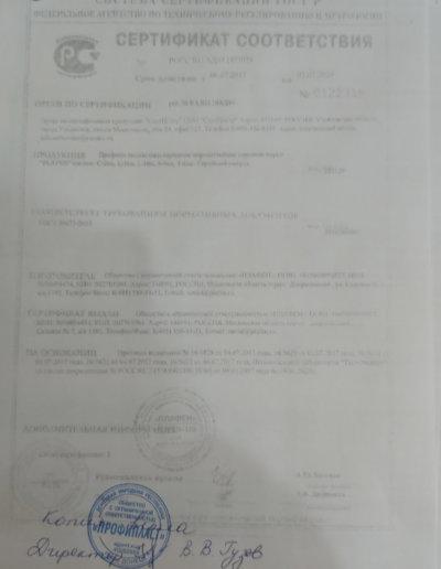фото сертификат соответствия Окна Prof 003