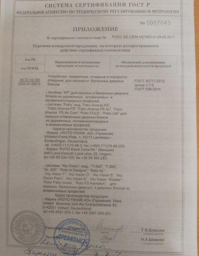фото сертификат соответствия Окна Prof 008