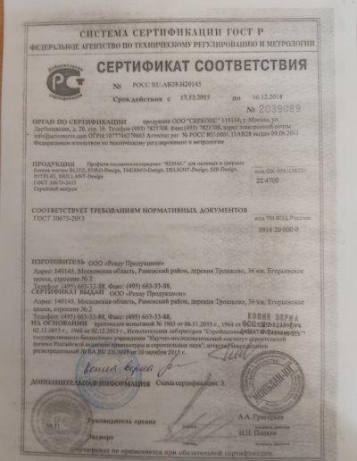 фото сертификат соответствия Окна Prof 009