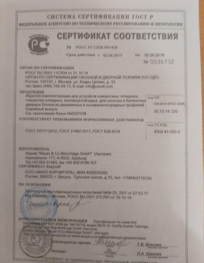 фото сертификат соответствия Окна Prof 010