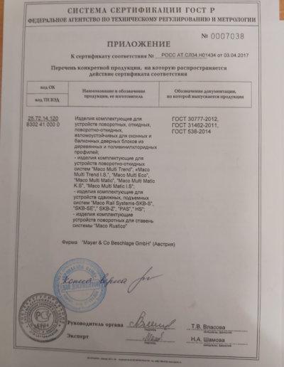 фото сертификат соответствия Окна Prof 011