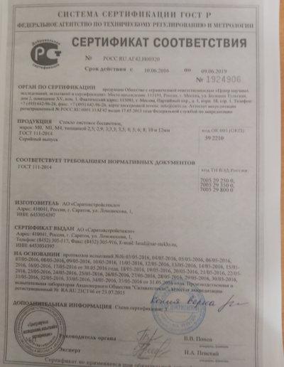 фото сертификат соответствия Окна Prof 012