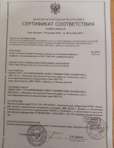 фото сертификат соответствия Окна Prof 013