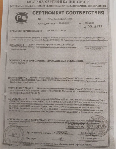 фото сертификат соответствия Окна Prof 014