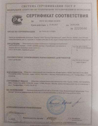 фото сертификат соответствия Окна Prof 015