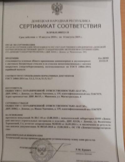 фото сертификат соответствия Окна Prof 017