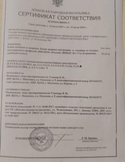 фото сертификат соответствия Окна Prof 018