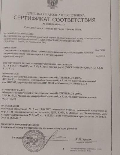 фото сертификат соответствия Окна Prof 019