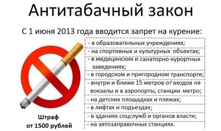 картинка антитабачный закон