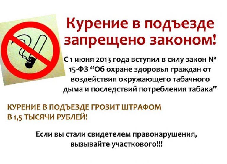 картинка запрет на курение в подъезде