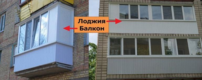 Лоджия и балкон: чем они отличаются