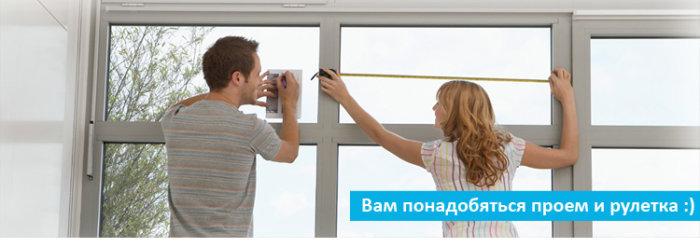 картинка замеры высоты и ширины окна