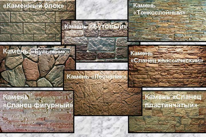 картинка виды декоративного камня