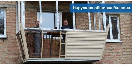 картинка наружная обшивка балкона