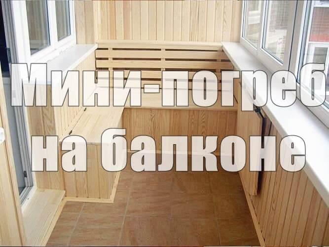 Погреб на балконе: строим аналог подземного сооружения