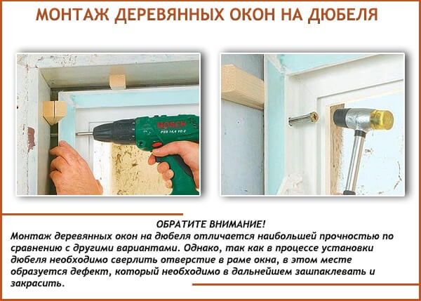 картинка монтаж деревянных окон