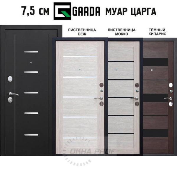 Входные двери Донецк: 7,5 см Гарда муар Лиственница беж Царга, Лиственница мокко Царга, Темный кипарис Царга